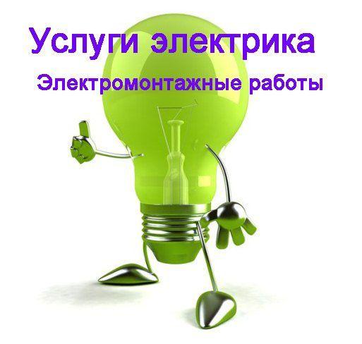 Электрик Пермь