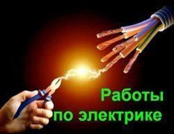 Работы по электрике в Перми. Электроработы