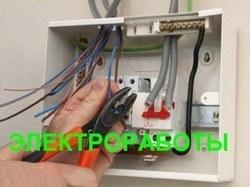 Работы по электрике Пермь